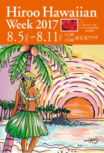 hawaiianweek_2017_DM_OL