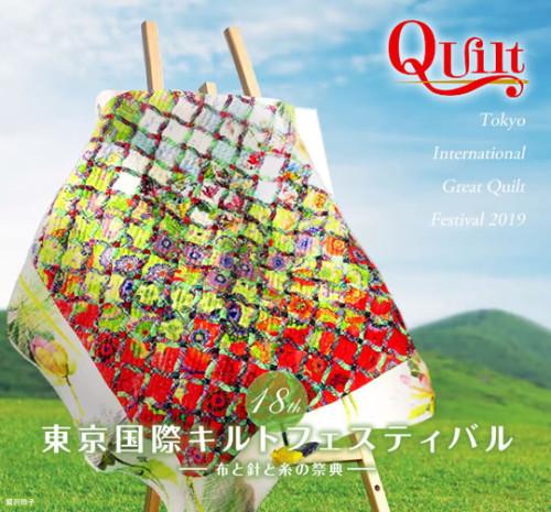 quilt-fes2019_02